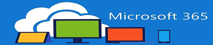 详述Microsoft 365强大之处