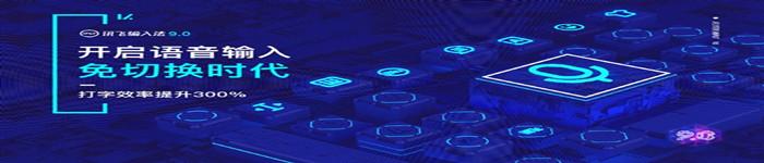 讯飞输入法最新版:打字效率提升300%