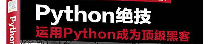 《Python绝技:运用Python成为顶级黑客》pdf电子书免费下载