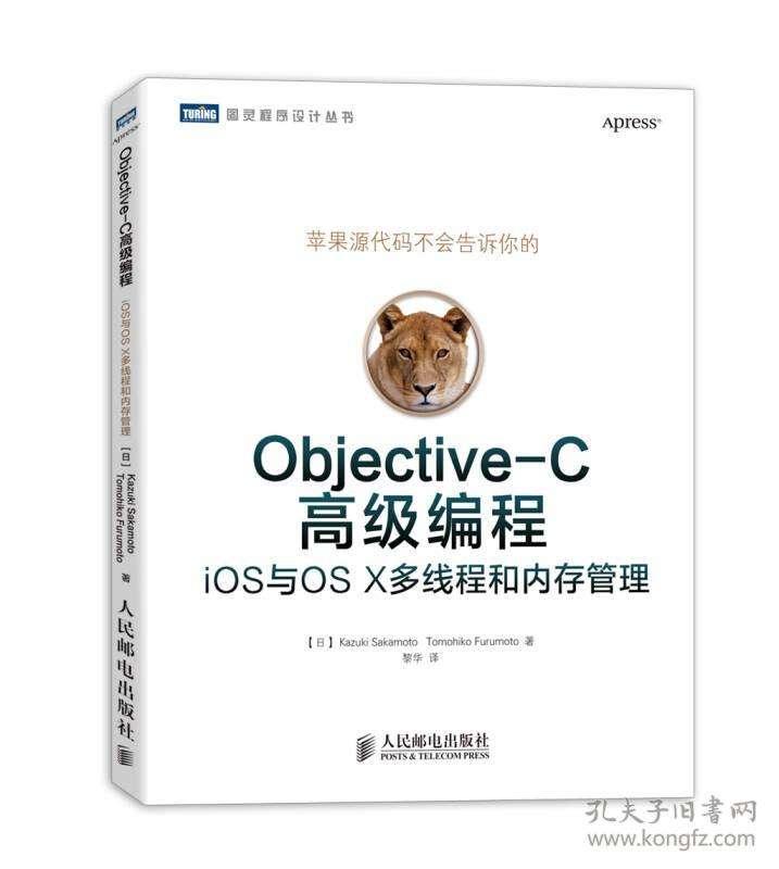 Objective-C高级编程:iOS与OS+X多线程和内存管理》pdf电子书