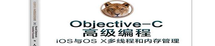 《Objective-C高级编程:iOS与OS+X多线程和内存管理》pdf电子书免费下载