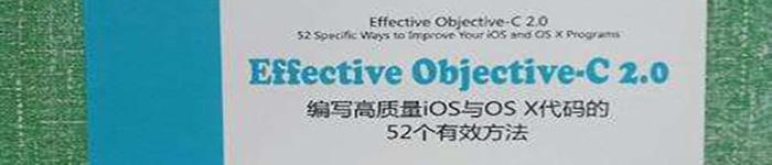《Effective Objective-C 2.0:编写高质量iOS与OS X代码的52个有效方法》pdf电子书免费下载