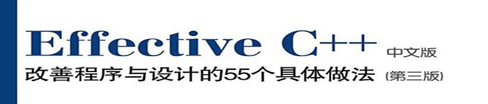 《Effective.C++(第3版_中文版)》pdf电子书免费下载