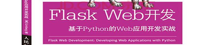 《Flask+Web开发:基于Python的Web应用开发实战》pdf电子书免费下载