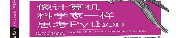 《Think Python:像计算机科学家一样思考Python》pdf电子书免费下载
