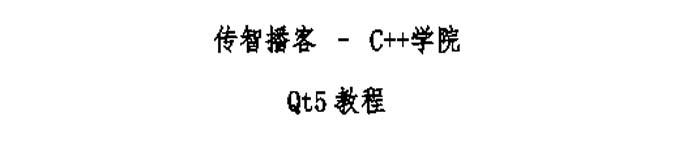 《传智黑马程序员 Qt教程(QT内部讲义)》pdf版电子书免费下载