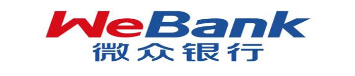 微众银行成为Linux基金会唯一一家黄金会员的金融机构