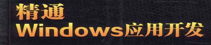《精通windows应用开发》pdf版电子书免费下载