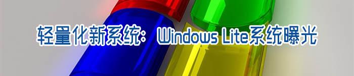 轻量化新系统:Windows Lite系统曝光