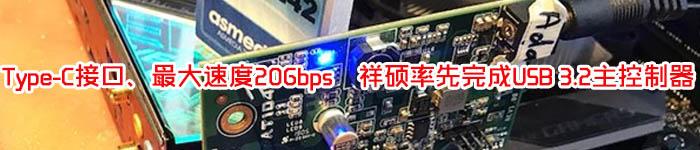 Type-C接口、最大速度20Gbps:祥硕率先完成USB 3.2主控制器