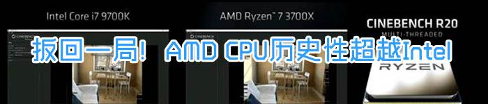 扳回一局!AMD CPU历史性超越Intel