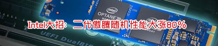 Intel大招:二代傲腾随机性能大涨80%
