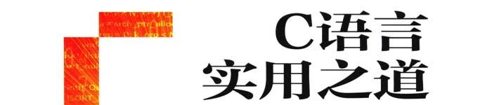 《C语言实用之道》pdf版电子书免费下载