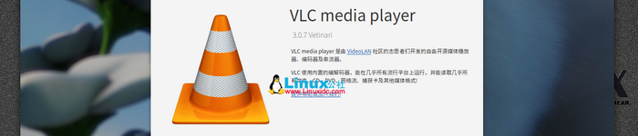 VLC 3.0.7 正式发布