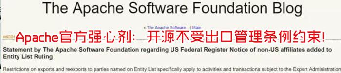 Apache官方强心剂:开源不受出口管理条例约束!