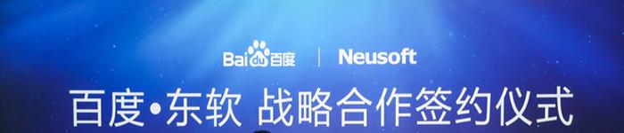 在产业智能化方面百度与东软集团达成战略合作