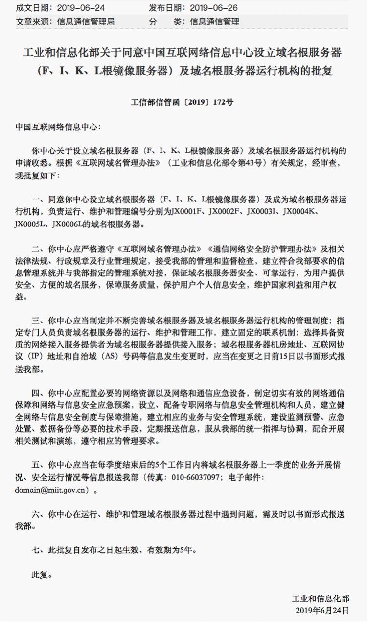 中国的域名根服务器来了?其实是根镜像服务器中国的域名根服务器来了?其实是根镜像服务器