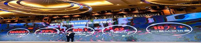 华为与运营商全力建好中国5G