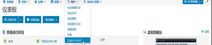 Dell服务器通过IDRAC9收集TSR日志排查故障