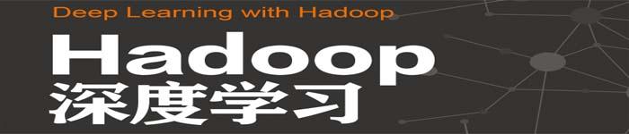 《Hadoop深度学习 (迪帕延·德夫) 》pdf版电子书免费下载