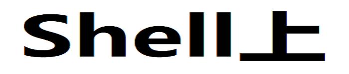 30个关于Shell脚本的经典案例(上)