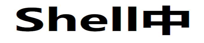 30个关于Shell脚本的经典案例(中)
