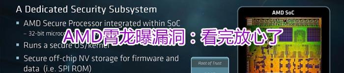 AMD霄龙曝漏洞:看完放心了