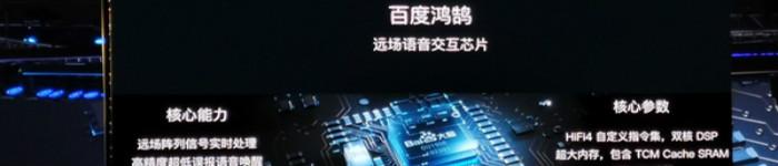 百度新重磅芯片发布:自主指令集、仅0.1W