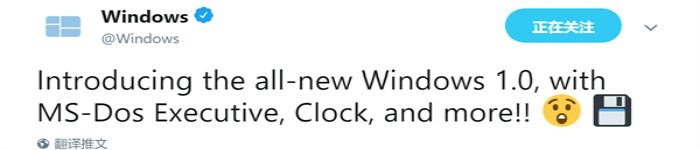 微软重制Windows 1.0系统:祖师爷出山了