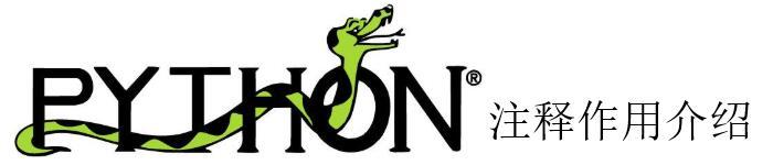 Python基础语法–注释说明