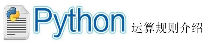 Python基础-不同类型之间的运算规则