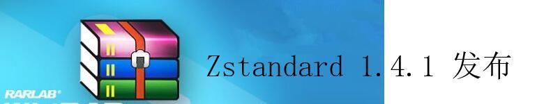 解压速度更快, Zstandard 1.4.1 发布