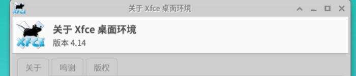 教你如何在 Ubuntu 18.04/19.04/19.10 中编译安装最新的 Xfce 4.14