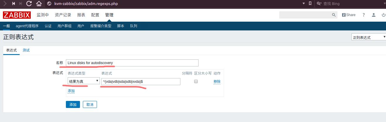 zabbix监控linux磁盘性能zabbix监控linux磁盘性能