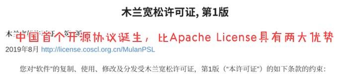 中国首个开源协议诞生,比Apache License具有两大优势