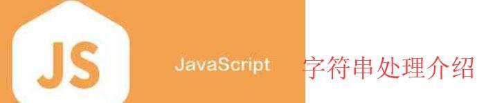 JavaScript字符串处理方法