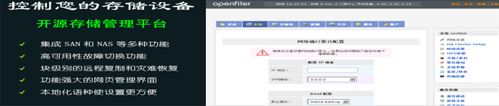 Openfiler配置ISCSI Target及FC Target