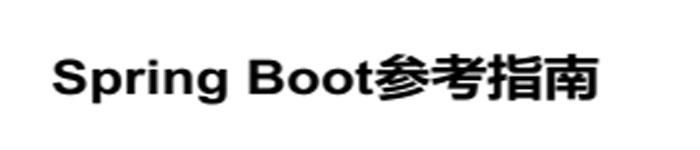 《SpringBoot参考指南》pdf电子书免费下载
