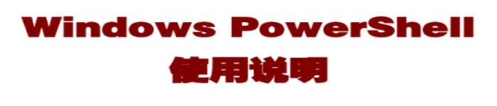 《Windows PowerShell使用说明》pdf电子书免费下载