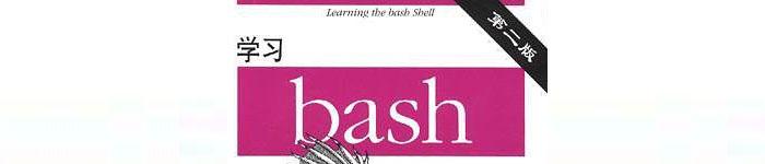 《学习bash第二版》pdf电子书免费下载