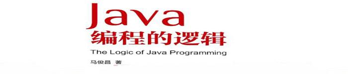 《Java编程的逻辑 (马俊昌)》pdf电子书免费下载