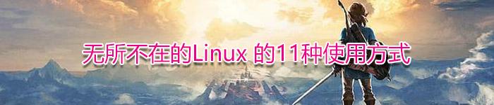 无所不在的Linux 的11种使用方式