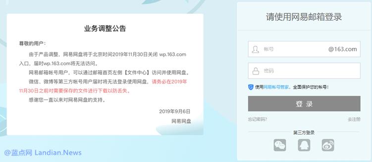 网易旗下的网易网盘宣布即将关闭