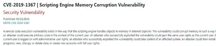 IE 浏览器存在远程代码执行漏洞