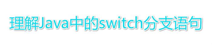 理解Java中的switch分支语句