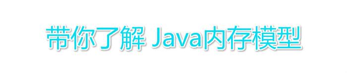 带你了解 Java内存模型