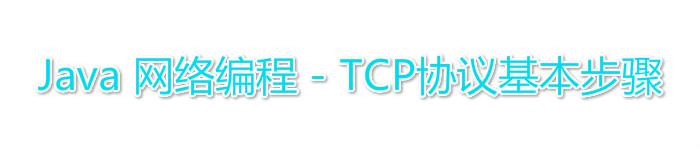 Java 网络编程 – TCP协议基本步骤