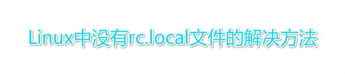 Linux中没有rc.local文件的解决方法