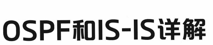 《OSPF和ISIS详解》pdf电子书免费下载