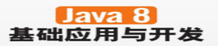 《Java 8基础应用与开发》pdf电子书免费下载